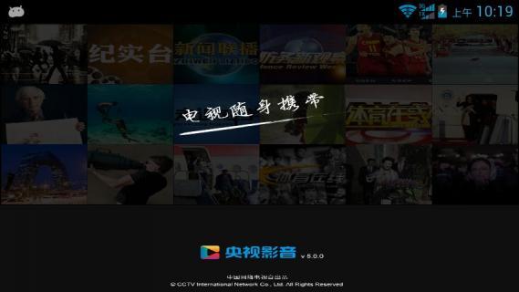央视影音HD安卓版截图