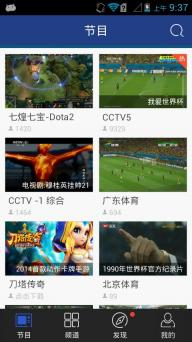 风云TV软件截图2