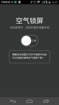 空气锁屏软件截图2