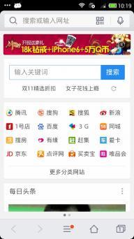 QQ浏览器软件截图2