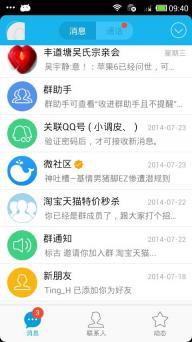 手机QQ5.0软件截图2