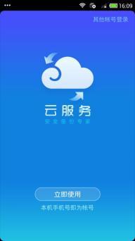 云服务软件截图1