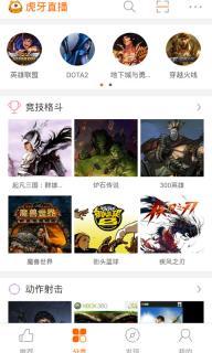 YY直播安卓版截图