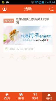 舌尖上的中国图片_舌尖上的中国下载地址