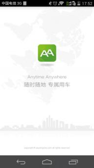 AA租车软件截图1