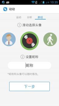 动动健康安卓版截图