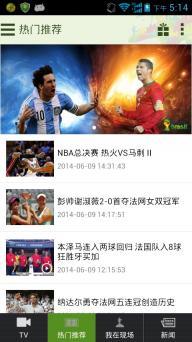 CCTV5安卓版截图
