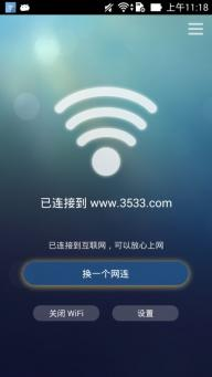 WiFi连网神器软件截图1