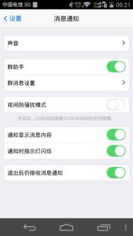 手机QQ轻聊版软件截图4