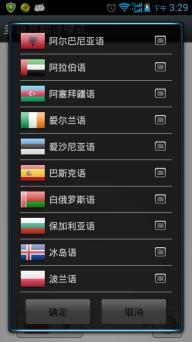 语言翻译软件截图2