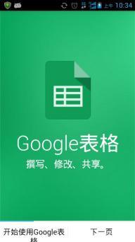 谷歌表格软件截图1