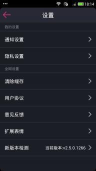 欢乐KTV软件截图4