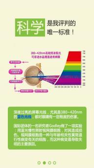 护眼宝软件截图1