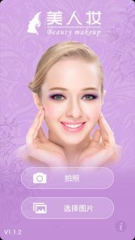 美人妆软件截图1