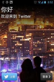 Twitter软件截图1