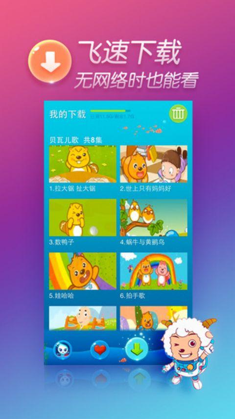 爱奇艺动画屋软件截图5