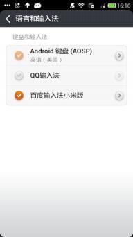 QQ输入法软件截图3