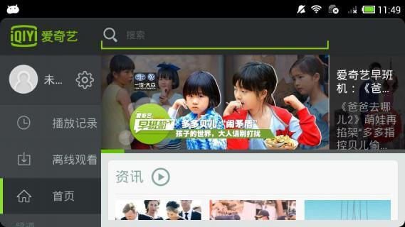 爱奇艺视频HD软件截图2