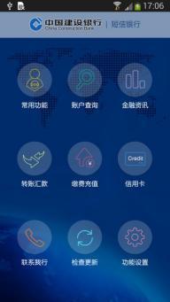 建行短信银行软件截图2