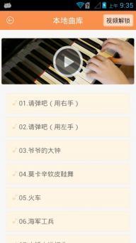 弹吧钢琴陪练软件截图1