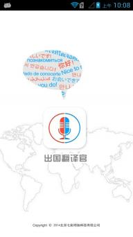出国翻译官安卓版截图