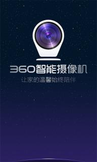 360智能摄像机软件截图1