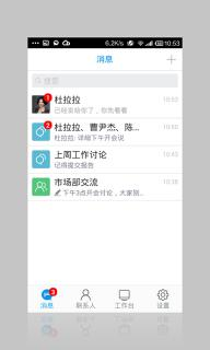 imo云办公室软件截图3