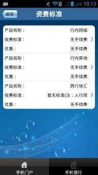 汉口银行安卓版截图