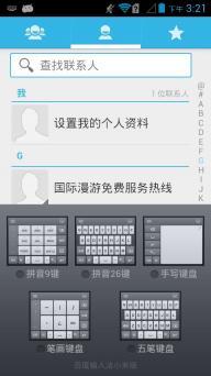 百度输入法小米版安卓版截图