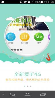 爱听4G软件截图1