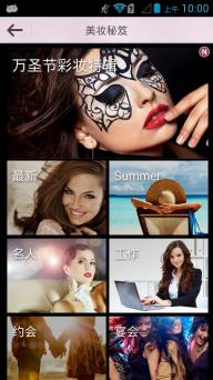 玩美彩妆软件截图3