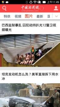 中国新闻网软件截图3