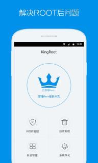 Kingroot安卓版截图
