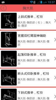 莫比健身软件截图3