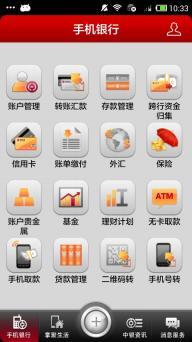中国银行软件截图1