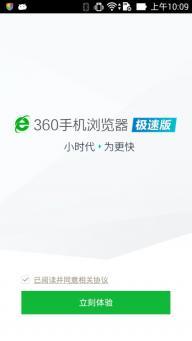 360浏览器极速版软件截图1