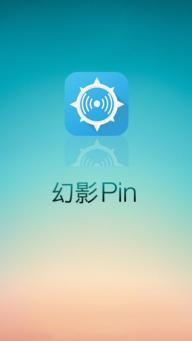 幻影Pin