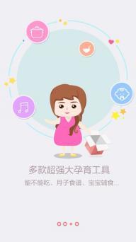宝宝树孕育安卓版截图