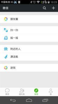 微信6.0软件截图3