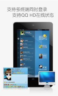 手机QQHD软件截图4