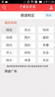 中国新闻网软件截图4