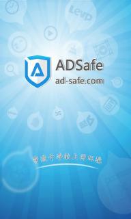ADSafe净网大师软件截图1