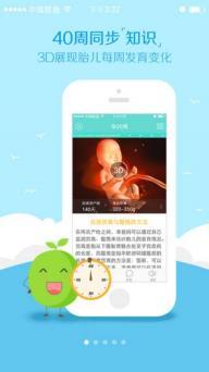 孕期伴侣软件截图1