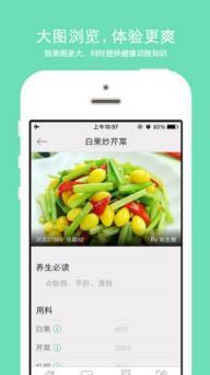 香哈菜谱安卓版截图
