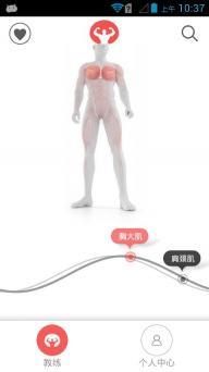 莫比健身软件截图2