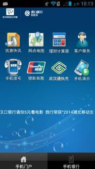 汉口银行软件截图2