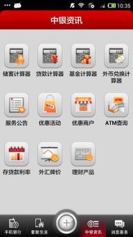 中国银行软件截图3