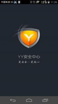 YY安全中心软件截图1