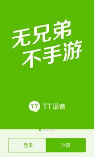 TT语音软件截图1
