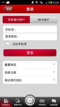 中国银行安卓版截图